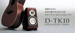 Loa Onkyo D-TK10